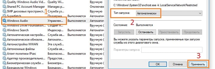 Устанавливаем тип запуска Windows Audio - автоматический