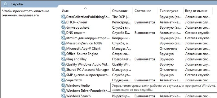 Включаем Windows Audio